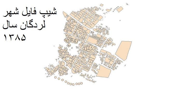 دانلود شیپ فایل بلوکهای آماری شهر لردگان سال 1385
