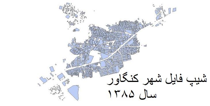 دانلود شیپ فایل بلوک آماری شهر کنگاور سال ۱۳۸۵