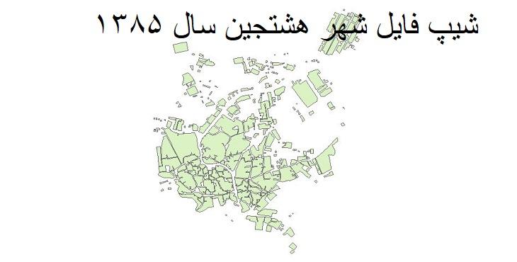 دانلود شیپ فایل بلوک آماری شهر هشجین سال ۱۳۸۵