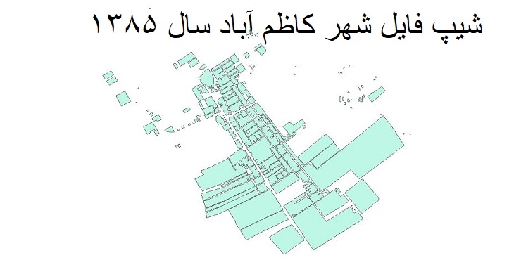 دانلود شیپ فایل بلوک های آماری شهر کاظم آباد