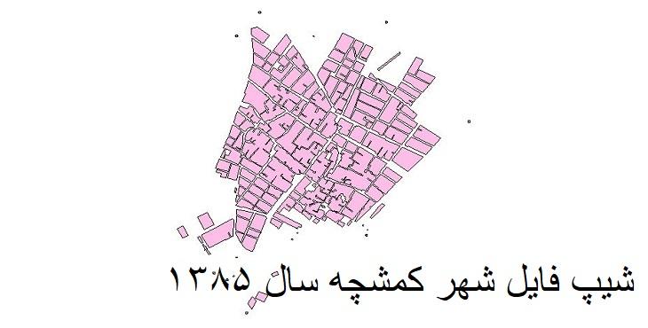 دانلود شیپ فایل بلوک های آماری شهر کمشچه