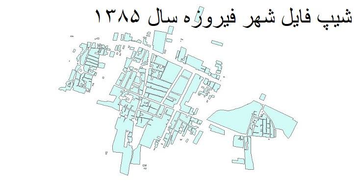 دانلود شیپ فایل بلوک آماری شهر فیروزه سال ۱۳۸۵