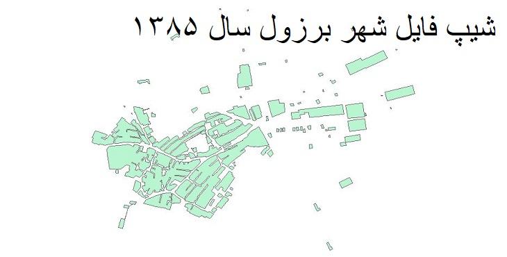 شیپ فایل بلوک های آماری شهر برزول 1385