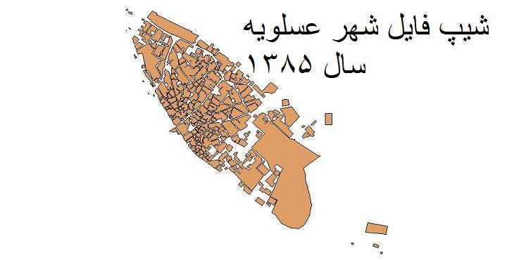 دانلود شیپ فایل بلوکهای آماری شهر عسلویه سال 1385