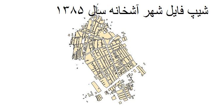 دانلود شیپ فایل بلوک آماری شهر آشخانه سال ۱۳۸۵
