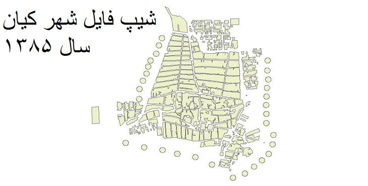 دانلود شیپ فایل بلوکهای آماری شهر کیان سال 1385