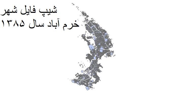 دانلود شیپ فایل بلوکهای آماری شهر خرم آباد سال 1385