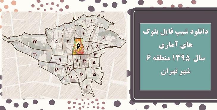 دانلود شیپ فایل بلوک آماری سال 1395 منطقه 6 شهر تهران