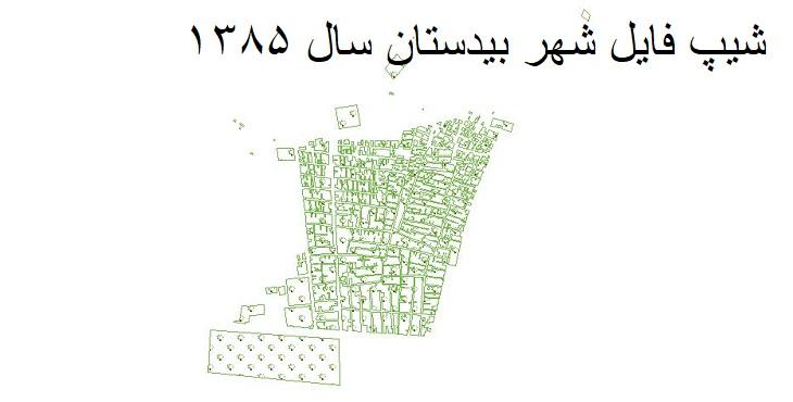 دانلود شیپ فایل بلوکهای آماری شهر بیدستان سال 1385