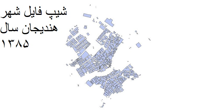 دانلود شیپ فایل بلوک آماری سال 1385 شهر هندیجان