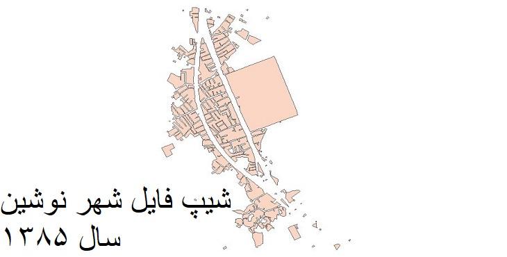 دانلود شیپ فایل بلوک آماری سال 1385 شهر نوشین