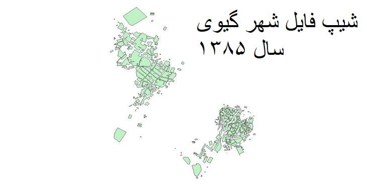دانلود شیپ فایل بلوک آماری شهر گیوی سال ۱۳۸۵