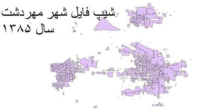 دانلود شیپ فایل بلوکهای آماری شهر مهردشت سال 1385
