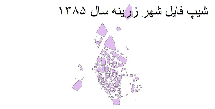 دانلود شیپ فایل بلوکهای آماری شهر زرینهسال 1385
