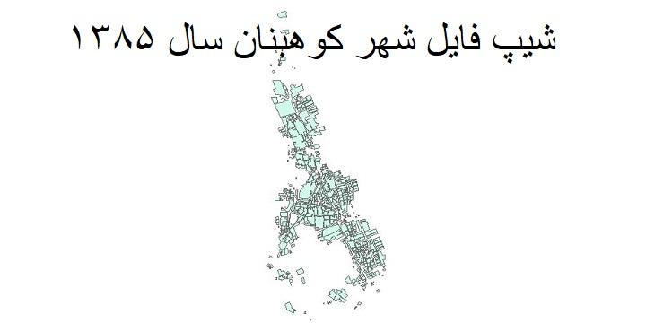 دانلود شیپ فایل و بلوک های آماری شهرکوهبنان 1385