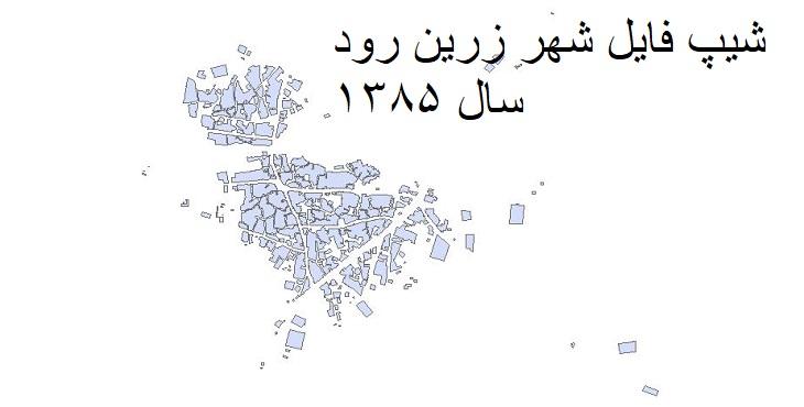 دانلود شیپ فایل بلوکهای آماری شهر زرین رود سال 1385