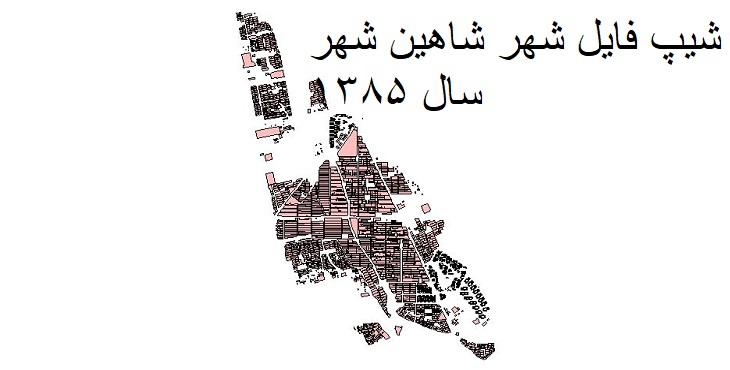 دانلود شیپ فایل بلوک های آماری شهر شاهین شهر