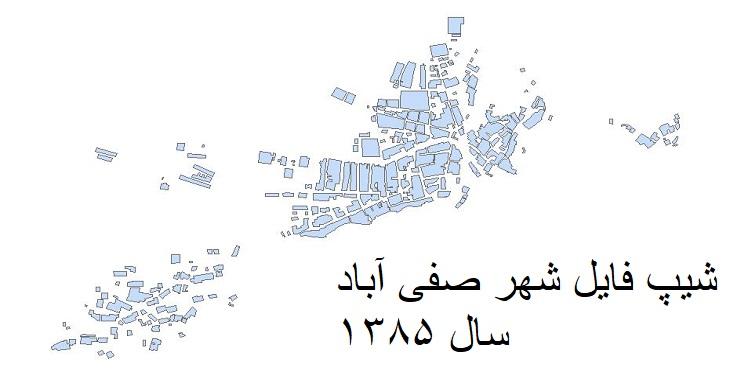 دانلود شیپ فایل بلوک آماری سال 1385 شهر صفی آباد