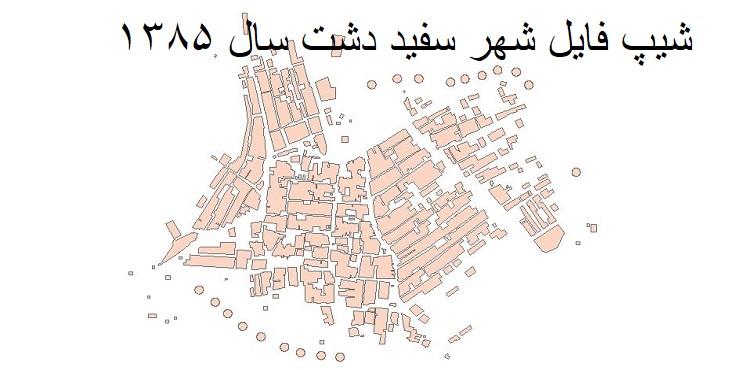 دانلود شیپ فایل بلوکهای آماری شهر سفیددشتسال 1385