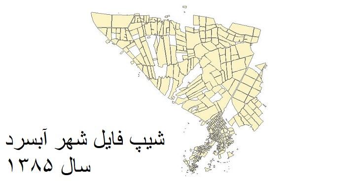 دانلود شیپ فایل بلوک های آماری شهر آبسرد