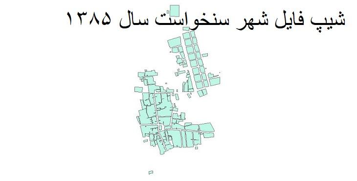 دانلود شیپ فایل بلوک آماری شهر سنخواست سال ۱۳۸۵