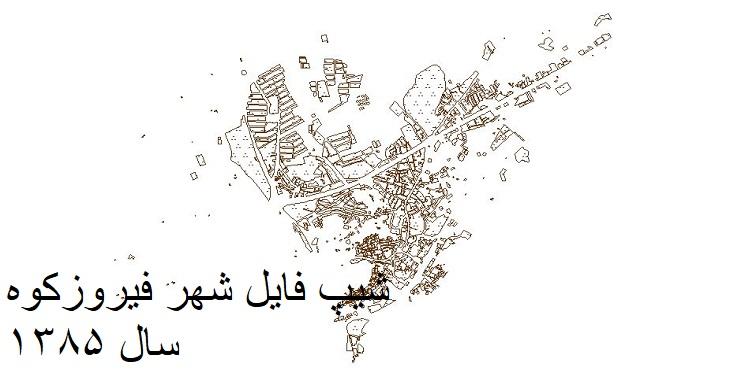 دانلود شیپ فایل بلوک های آماری شهر فیروزکوه