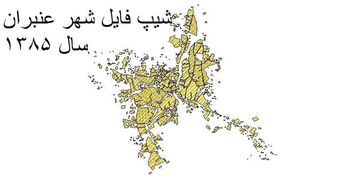 دانلود شیپ فایل بلوک آماری شهر عنبران سال ۱۳۸۵