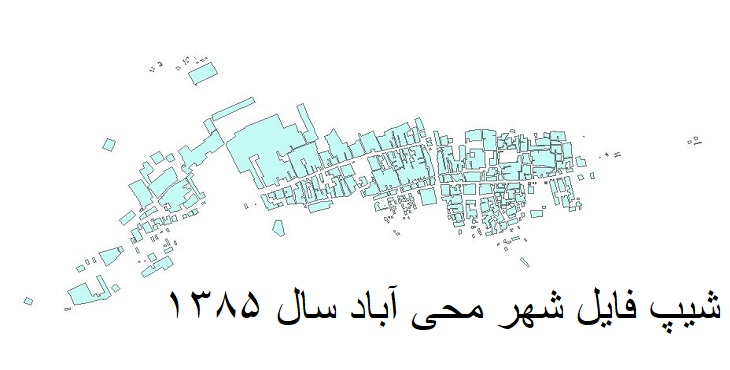دانلود شیپ فایل و بلوک های آماری شهرمحی آباد 1385