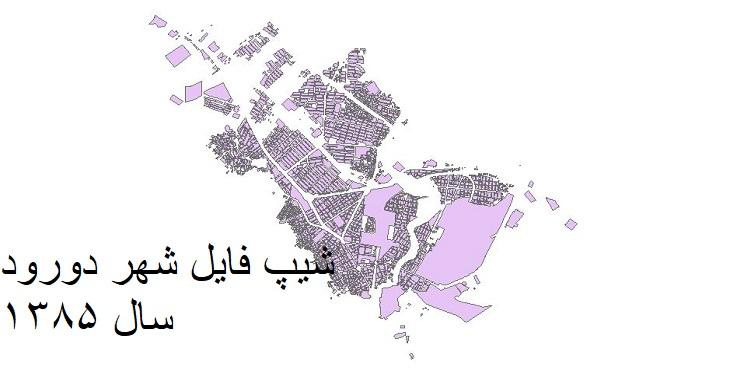 دانلود شیپ فایل بلوکهای آماری شهر دورود سال 1385