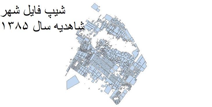دانلود شیپ فایل بلوکهای آماری شهر شاهدیه سال 1385