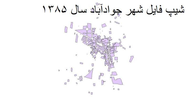 دانلود شیپ فایل بلوک های آماری شهر جوادآباد