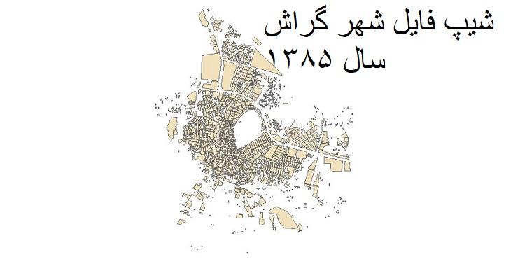 دانلود شیپ فایل بلوک آماری سال 1385 شهرگراش