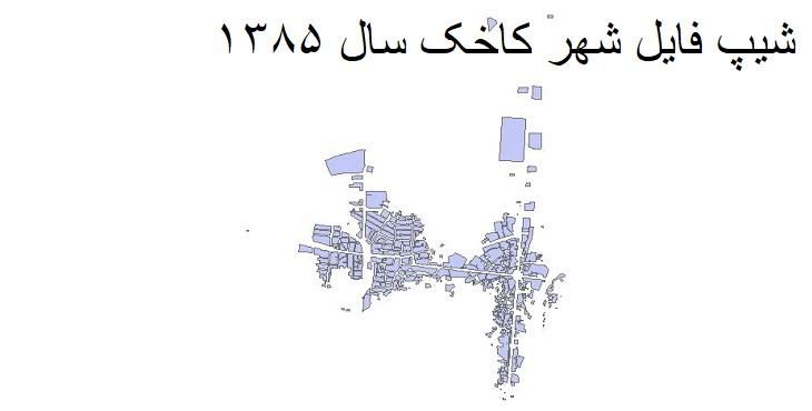 دانلود شیپ فایل بلوک های آماری شهر کاخک