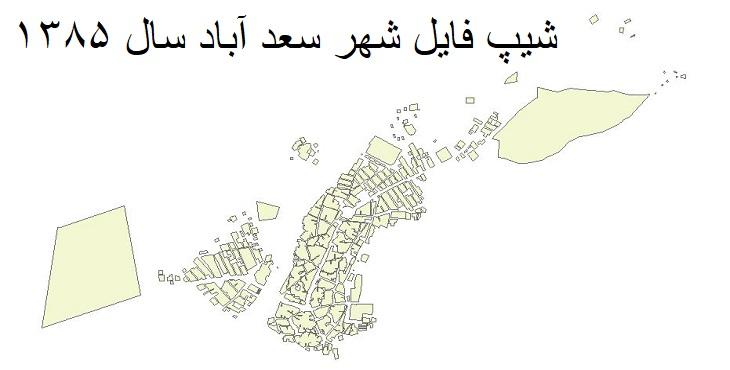 دانلود شیپ فایل بلوکهای آماری شهر سعدآباد سال 1385