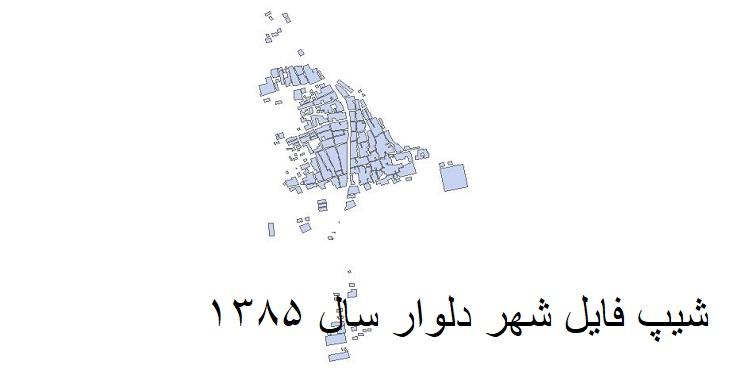 دانلود شیپ فایل بلوکهای آماری شهر دلوار سال 1385