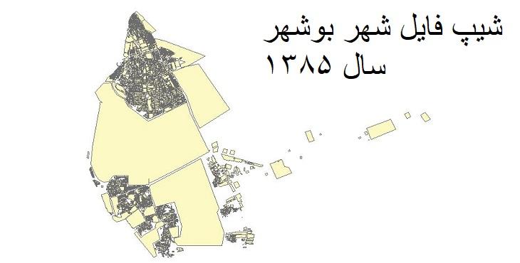 دانلود شیپ فایل بلوک های آماری شهر بوشهر