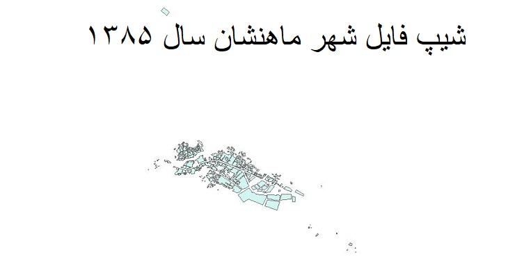 دانلود شیپ فایل بلوکهای آماری شهر ماهنشان سال 1385