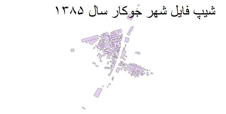 شیپ فایل بلوک آماری شهر جوکار سال 1385
