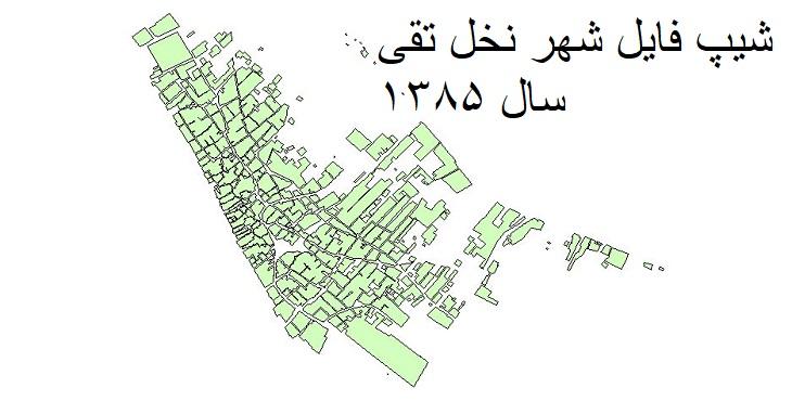 دانلود شیپ فایل بلوکهای آماری شهر نخل تقی سال 1385
