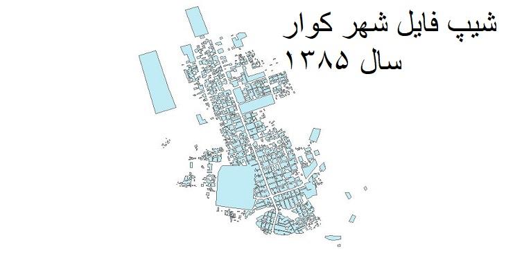 دانلود شیپ فایل بلوک آماری سال 1385 شهر کوار