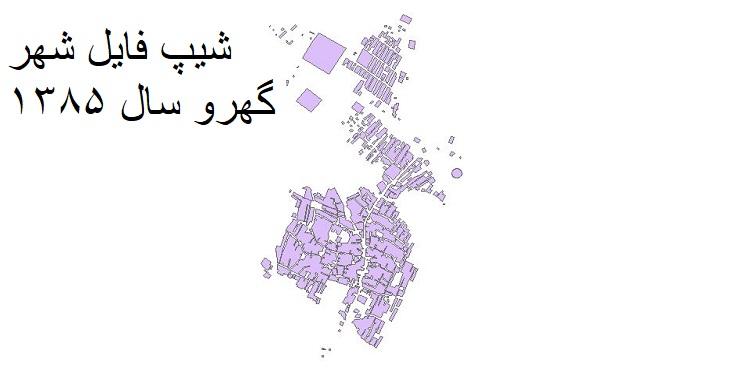 دانلود شیپ فایل بلوکهای آماری شهر گهرو سال 1385