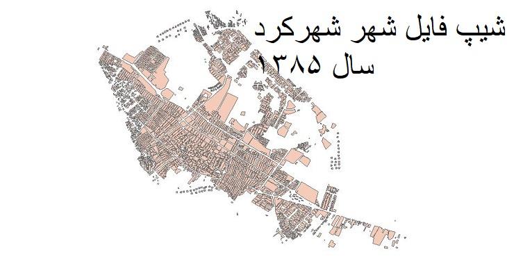 دانلود شیپ فایل بلوکهای آماری شهر شهرکرد سال 1385