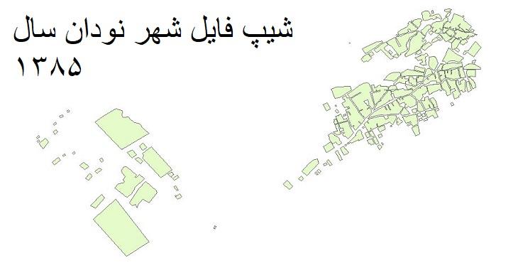 دانلود شیپ فایل بلوک آماری شهرنودان 1385