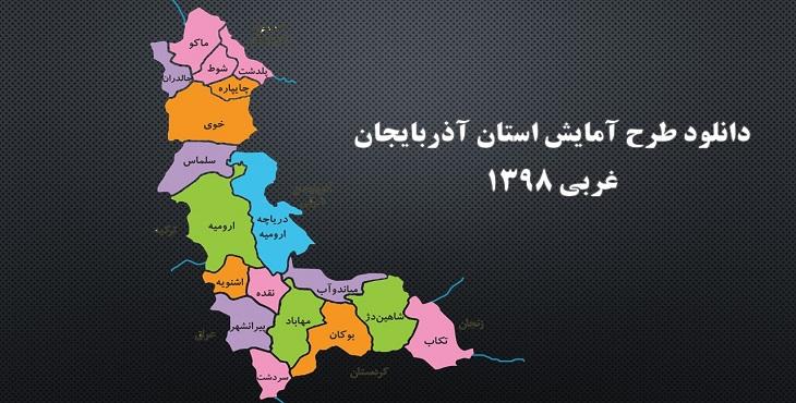 دانلود طرح آمایش استان آذربایجان غربی 1398