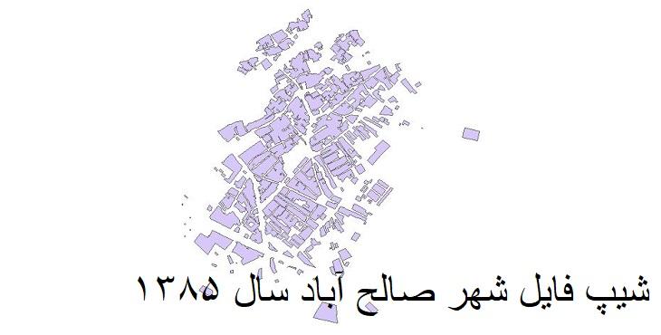 شیپ فایل بلوک آماری شهر صالح آباد سال 1385