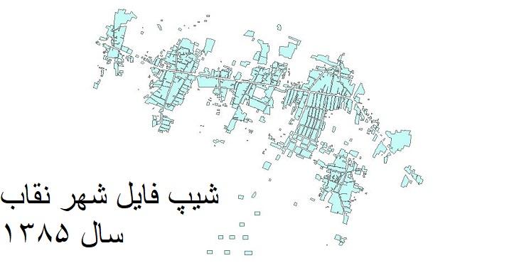 دانلود شیپ فایل بلوک آماری شهر نقاب سال ۱۳۸۵