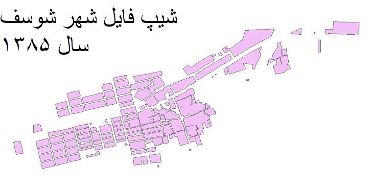 دانلود شیپ فایل بلوک آماری شهر شوسف سال ۱۳۸۵