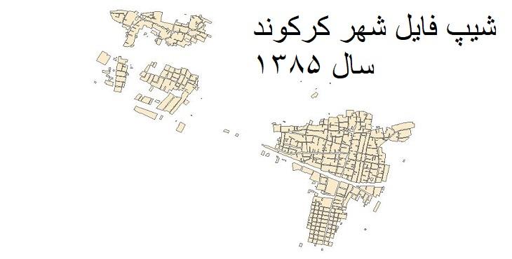 دانلود شیپ فایل بلوک های آماری شهر کرکوند