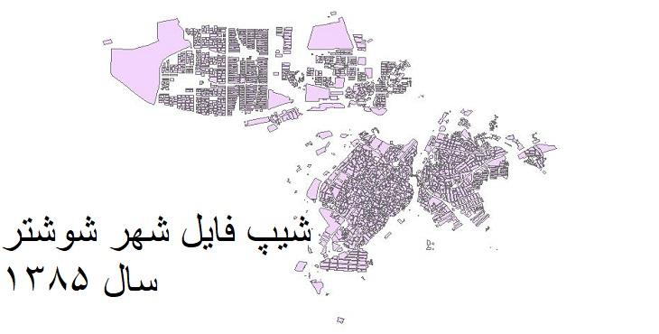 دانلود شیپ فایل بلوک آماری سال 1385 شهر شوشتر