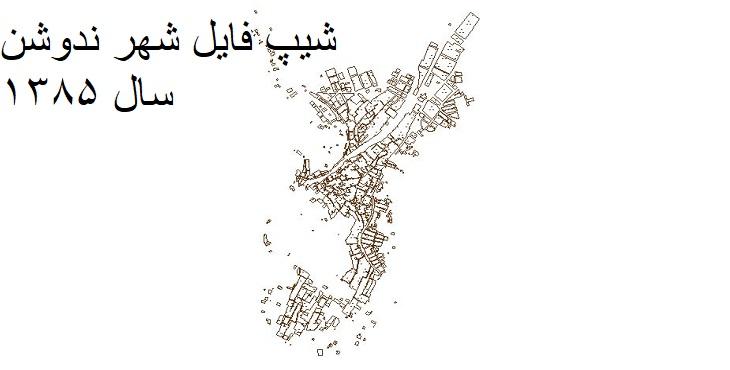 دانلود شیپ فایل بلوکهای آماری شهر ندوشن سال 1385